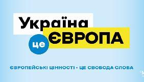МІП замовив у компанії  «Перехід аутдор» зовнішньої реклами майже на 16 млн грн