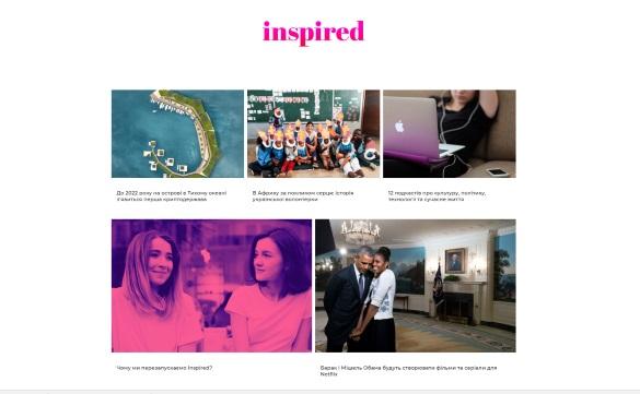 Перезапустився інтернет-журнал Inspired