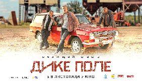 Film.ua займатиметься промо-кампанією фільму «Дике Поле» за романом Жадана «Ворошиловград»
