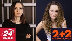 Журналистка канала «24» уличила коллегу из «2+2» в плагиате