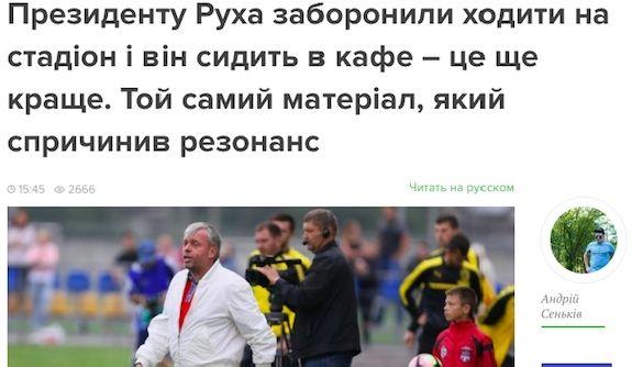 Материал, из-за которого журналист и редактор уволились с ресурса «Футбол 24», вернули на сайт
