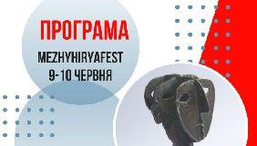 Фестиваль MezhyhiryaFest оголосив програму