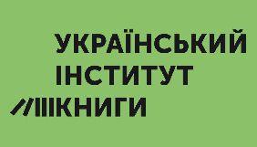 Мінкульт оголосив конкурс на посаду керівника Українського інституту книги