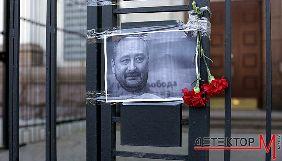 У Києві пікетували посольство Росії через вбивство Аркадія Бабченка (ФОТО)