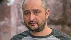 У Росії пройдуть акції пам'яті Аркадія Бабченка