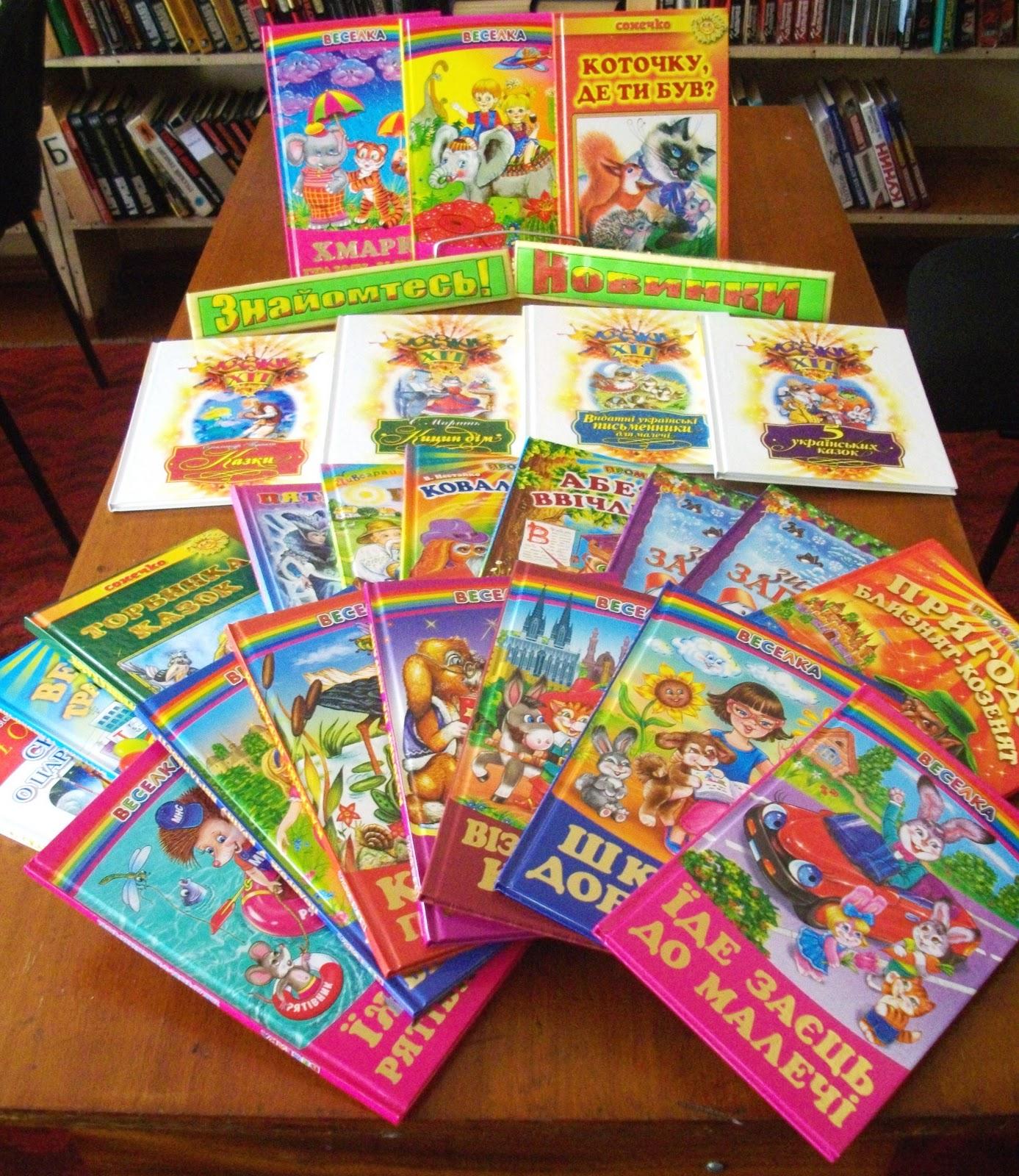 Із 30 травня по 3 червня на «Книжковому Арсеналі» - благодійна акція «Передай дитячу книгу в Крим»