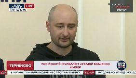 Аркадій Бабченко живий – «вбивство» було спецоперацією СБУ