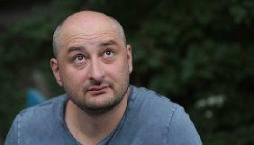 «За поребриком»: как в России высказывались об «убийстве» Бабченко