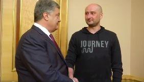 Порошенко знав про спецоперацію СБУ щодо журналіста Бабченка