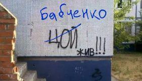 «Бабченко жив! Цой жив! Боуи жив!» - Реакция медийщиков на возвращение Аркадия Бабченко