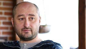 Бабченко розповів про подробиці спецоперації, перебування в морзі та як дивився новини про себе