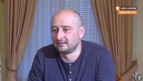 Бабченко погодився отримати від Порошенка допомогу в оформленні українського громадянства