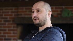 Кейс СБУ с участием Аркадия Бабченко: какие последствия может иметь инсценировка убийства российского журналиста?