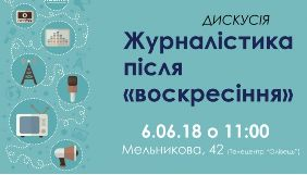 6 червня – дискусія до Дня журналіста в Україні «Журналістика після «воскресіння»