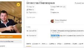 «Сотрудник фонда Путина»: кто такой Вячеслав Пивоварник, которого связали с покушением на Бабченко