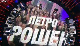 Стратити Порошенка. Огляд політичних ток-шоу 21–27 травня 2018 року