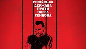 Режисер фільму «Процес» про справу Сенцова відвідав його у російській колонії