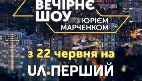 Замість Майкла Щура вечірнє шоу на «UA: Першому» вестиме Юрій Марченко