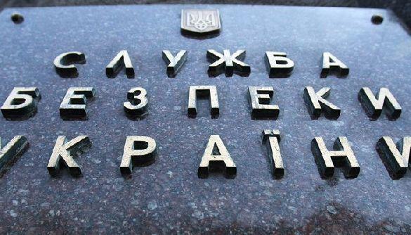 СБУ відкрила кримінальне провадження щодо публікації «списку 47-ми»
