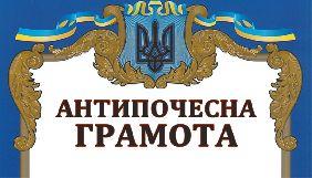 Журналисты наградили «антиграмотой» донецких чиновников