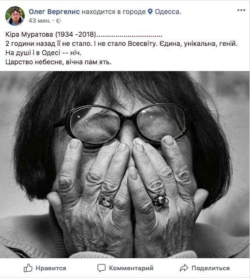 Померла українська режисерка Кіра Муратова
