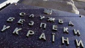 У СБУ підтвердили автентичність «списку 47-ми» – ВВС
