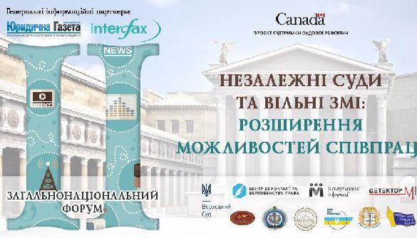 26 червня - Другий загальнонаціональний форум «Незалежні суди та вільні ЗМІ: розширення можливостей співпраці»