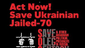 Починається новий етап глобальної акції #SaveOlegSentsov