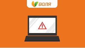 Компанія «Воля» попередила абонентів про блокування сайтів згідно з указом Президента