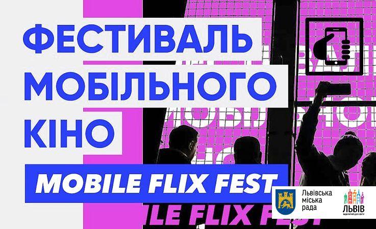 У Львові 15-16 червня відбудеться фестиваль мобільного кіно Mobile Flix Fest