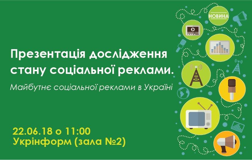 22 червня – круглий стіл «Презентація дослідження стану соціальної реклами. Майбутнє соціальної реклами в Україні»