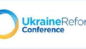 27 червня у Копенгагені відбудеться Міжнародна Конференція з питань українських реформ