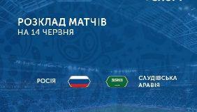 Суспільне пояснило, що не буде висвітлювати Чемпіонат світу з футболу в Росії в жодному форматі