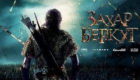Film.ua залучив до зйомок «Захара Беркута» американських колег