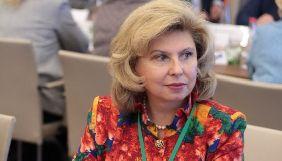 Російський омбудсмен звинуватила українську колегу в порушенні домовленостей