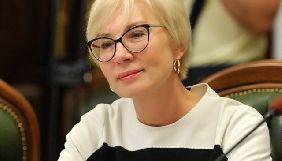 Денісова заявила, що російська сторона затягує процесс відвідування політв'язнів українським омбудсменом