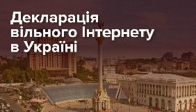 Декларація вільного Інтернету в Україні