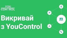 До 1 липня - прийом заявок на конкурс журналістських розслідувань «Викривай з YouControl»