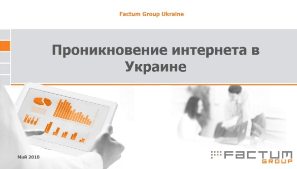 В Україні вирівнюється «цифровий розрив» між різними соціальними групами в користуванні інтернетом – дослідження