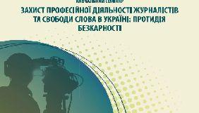 26 червня у Дніпрі - семінар «Захист професійної діяльності журналістів та свободи слова в Україні: протидія безкарності»