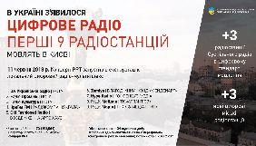 У Києві почали мовлення дев'ять цифрових радіостанцій