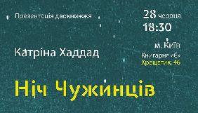 28 червня – презентація поетичного двокнижжя Катріни Хаддад