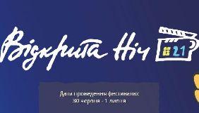 Оголошено програму кінофестивалю «Відкрита ніч. Дубль 21»