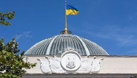 До 27 червня — реєстрація на прес-тур до Верховної Ради