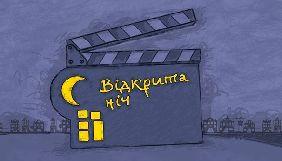23 і 24 червня – показ фільмів-переможців фестивалю «Відкрита ніч» у телецентрі «Олівець»