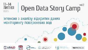 До 4 липня — дедлайн для заявок на дводенний інтенсив з аналізу відкритих даних