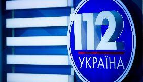 Канал «112 Україна» заявив про навмисне втручання в свою діяльність