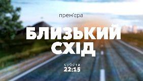 Канал «112 Україна» покаже документальний проект «Близький Схід» як підсумок циклу програм