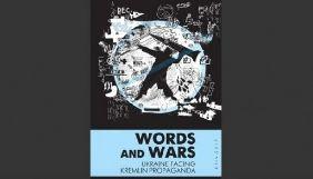 Без фейків про фейки. Чим цікава книжка про російську пропаганду «Слова та війни»