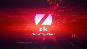 ZIK спростував повідомлення французького медіа про можливий продажу каналу бізнесмену Василю Веселому